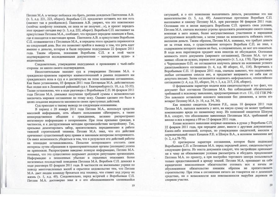 Приговор, лист 10