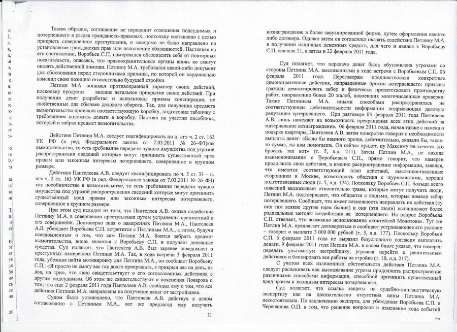 Приговор, лист 11