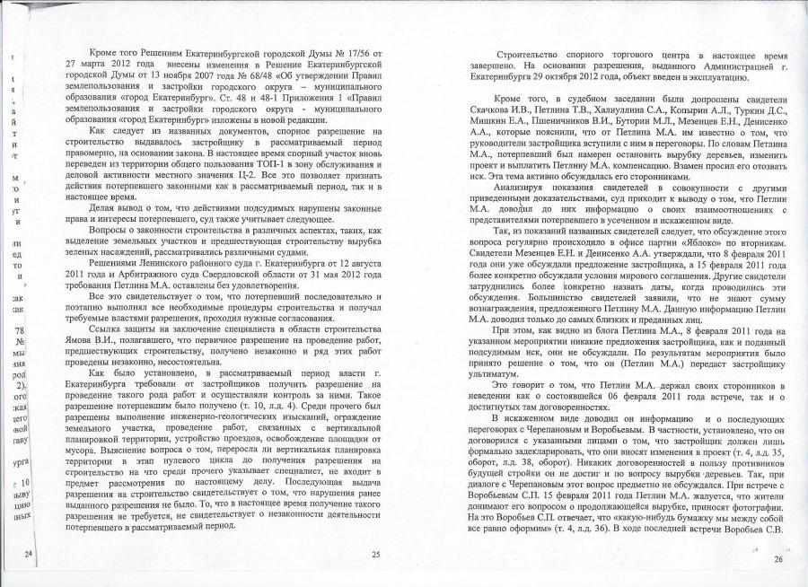 Приговор, лист 13