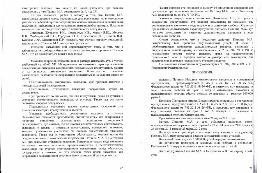 Приговор, лист 14