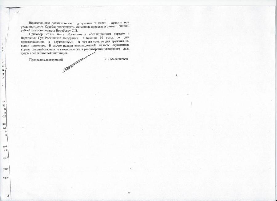 Приговор, лист 15