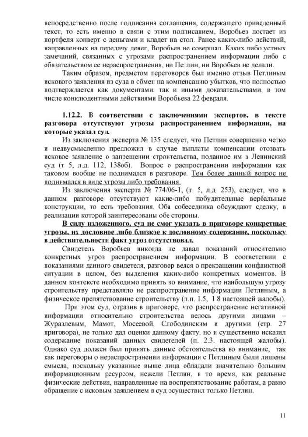 ап. жалоба0011