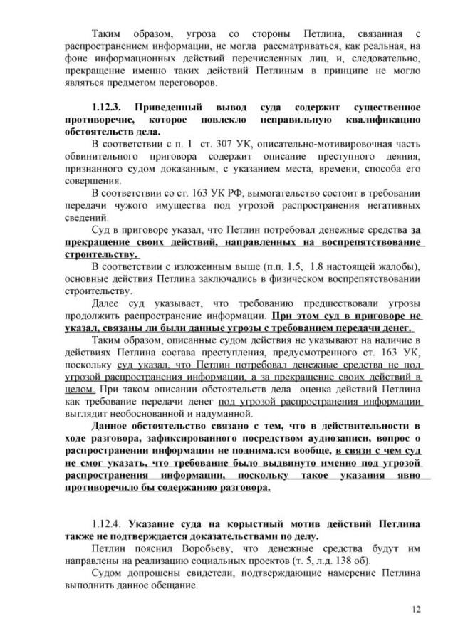 ап. жалоба0012
