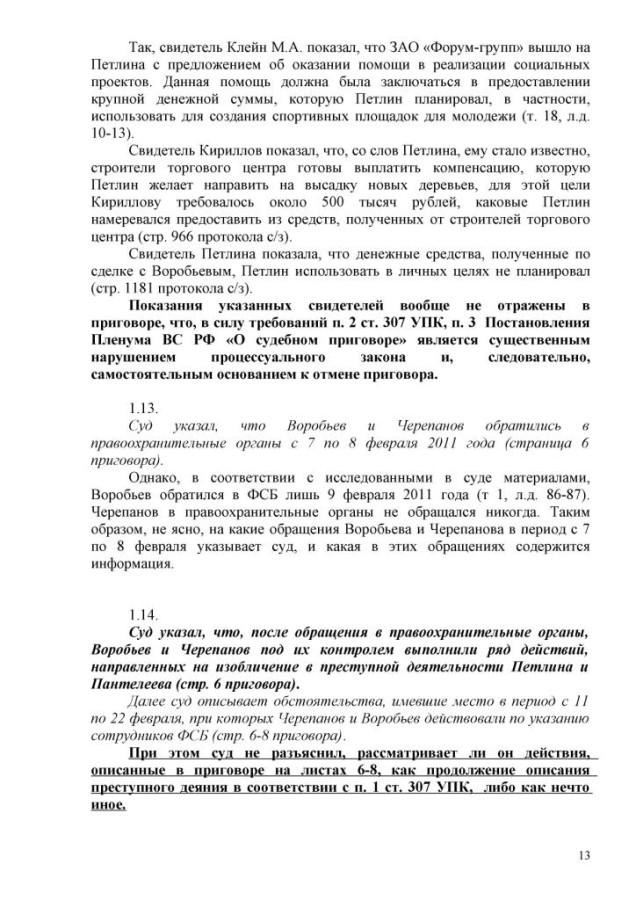 ап. жалоба0013
