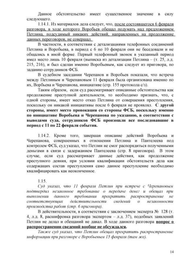 ап. жалоба0014
