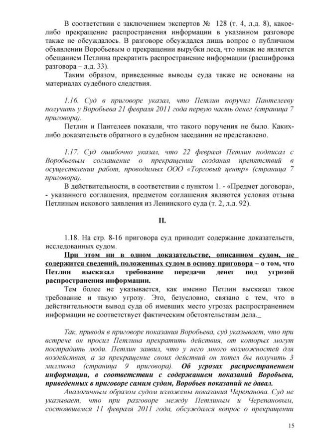 ап. жалоба0015