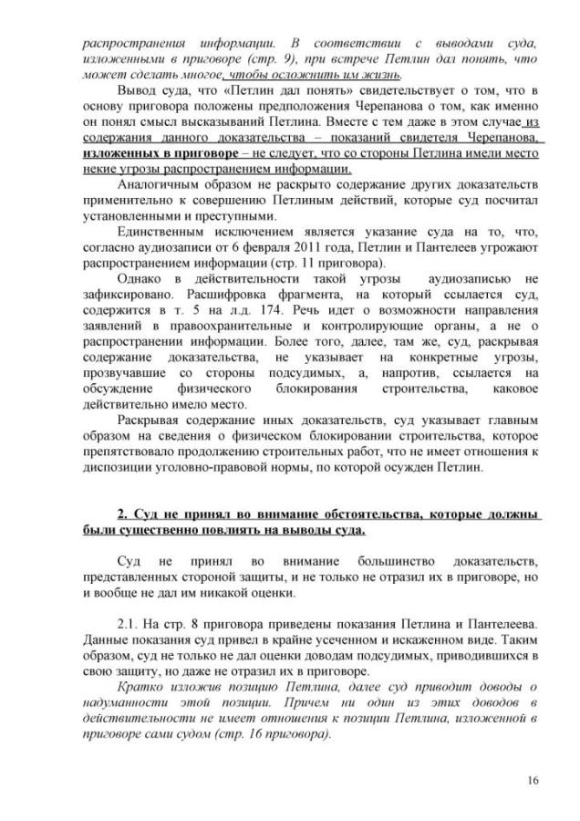 ап. жалоба0016
