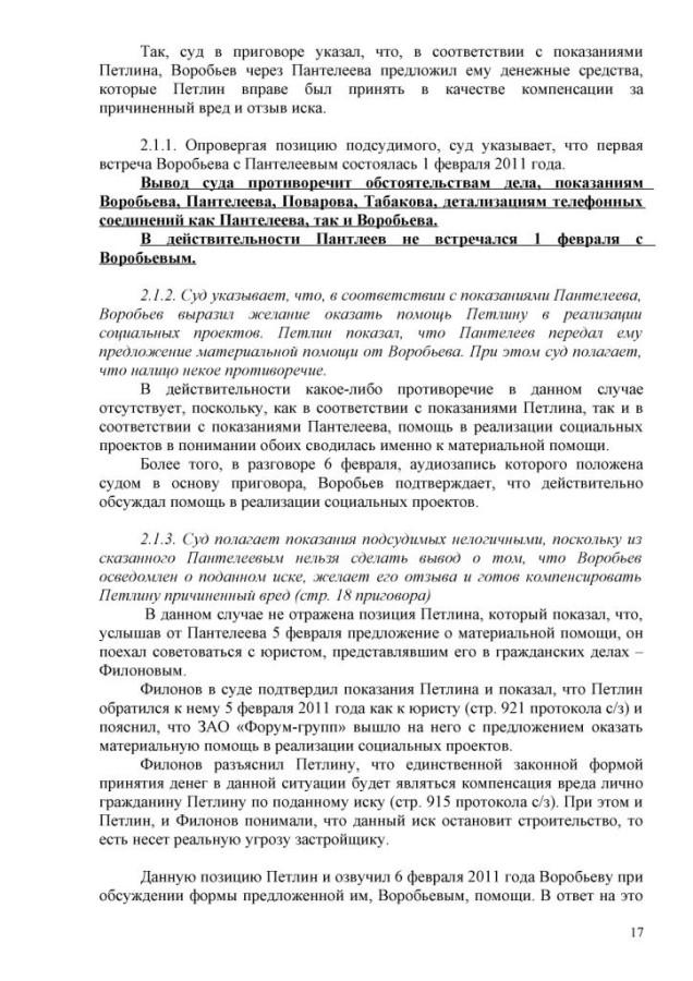 ап. жалоба0017