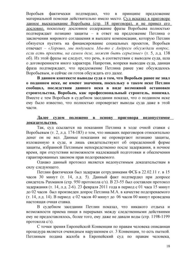 ап. жалоба0018