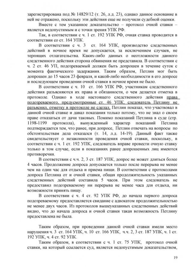 ап. жалоба0019