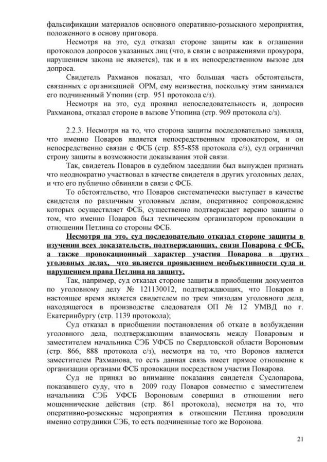 ап. жалоба0021