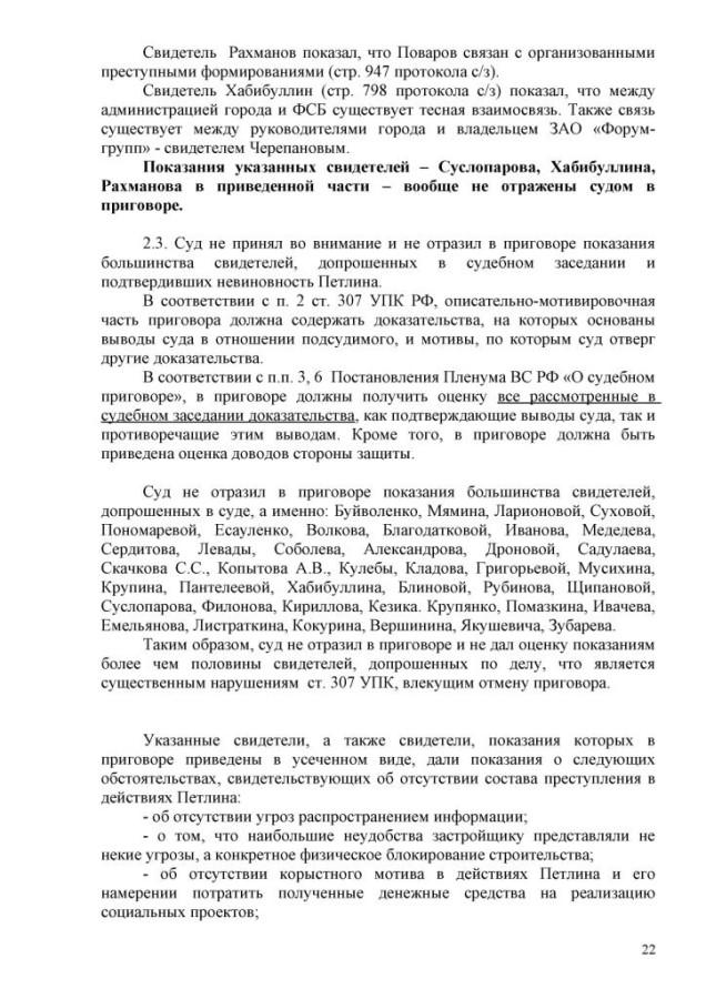 ап. жалоба0022