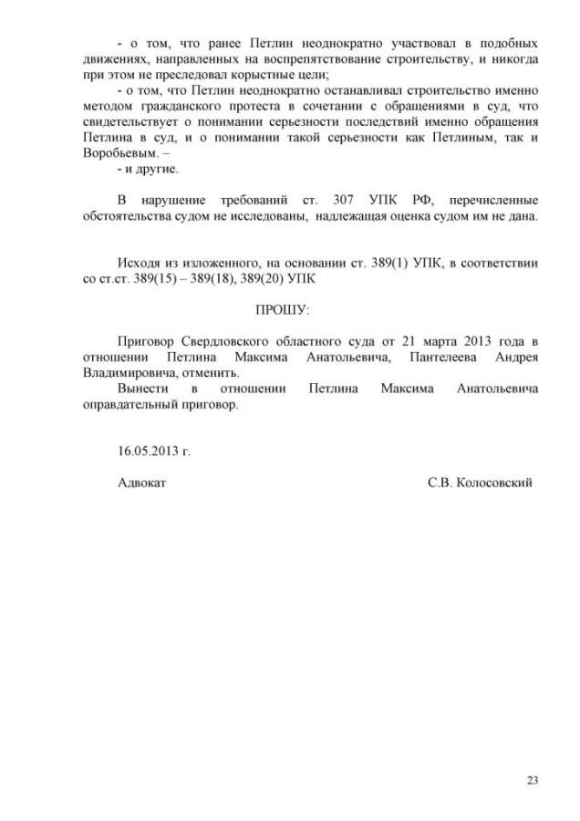 ап. жалоба0023