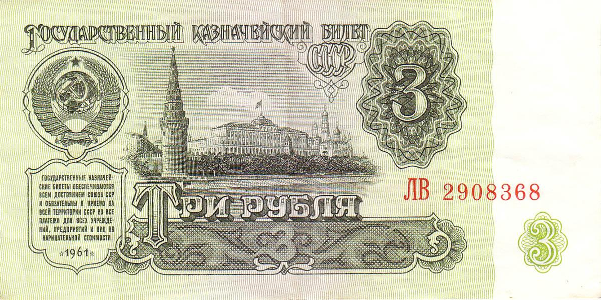3_рубля_СССР_1961.jpg