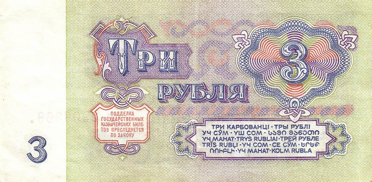 3_рубля_СССР_1961_.jpg