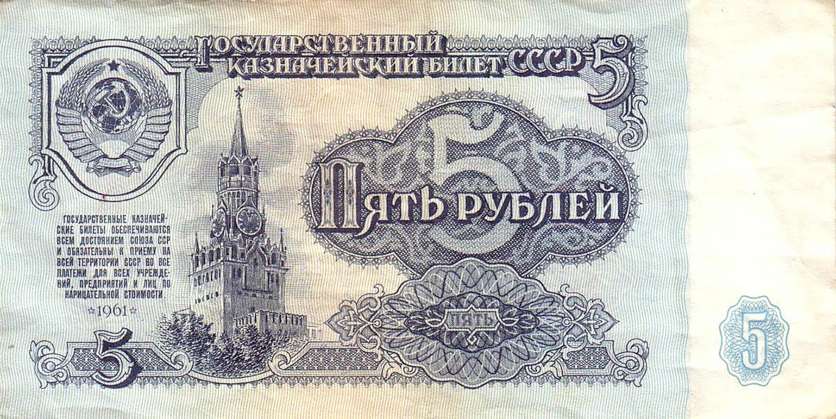 5_рублей_СССР_1961.jpg