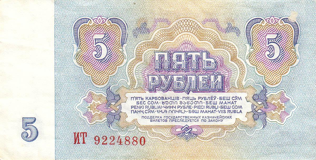 5_рублей_СССР_1961_.jpg