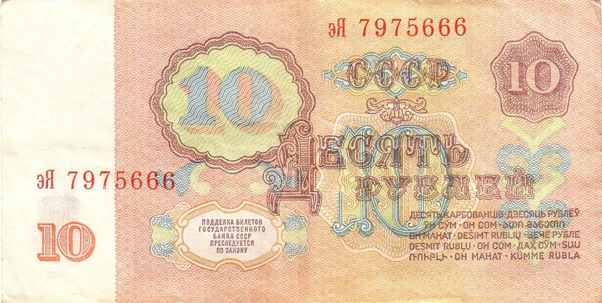 10_рублей_СССР_1961_.jpg