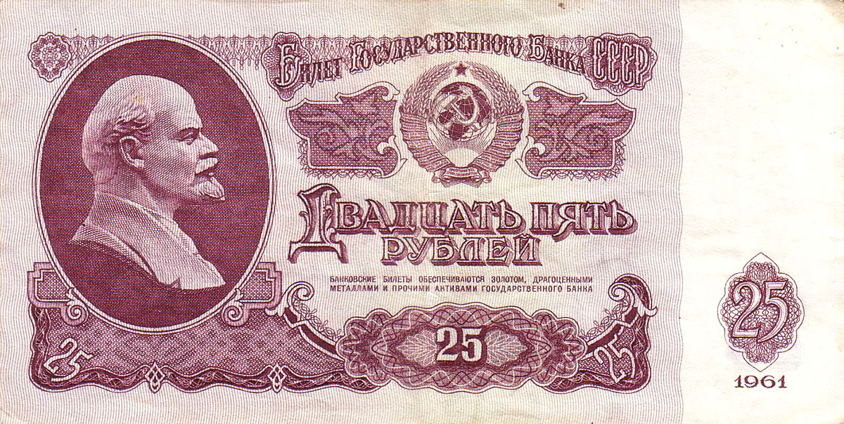25_рублей_СССР_1961.jpg