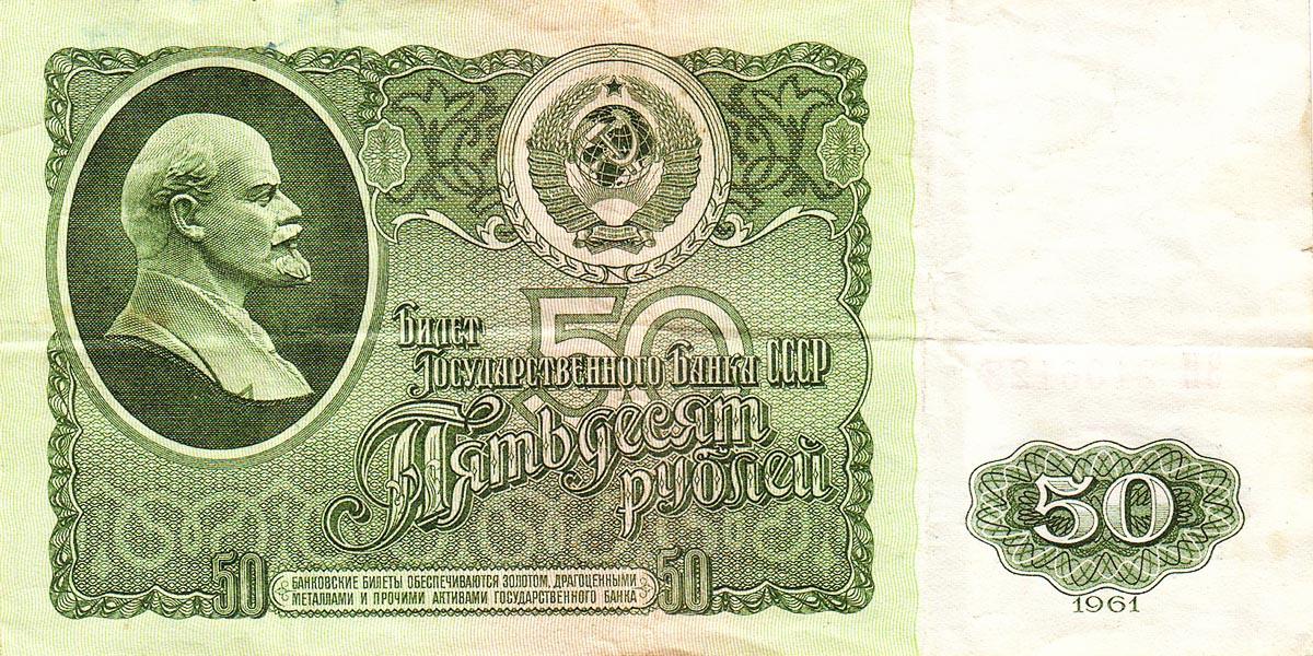 50_рублей_СССР_1961.jpg