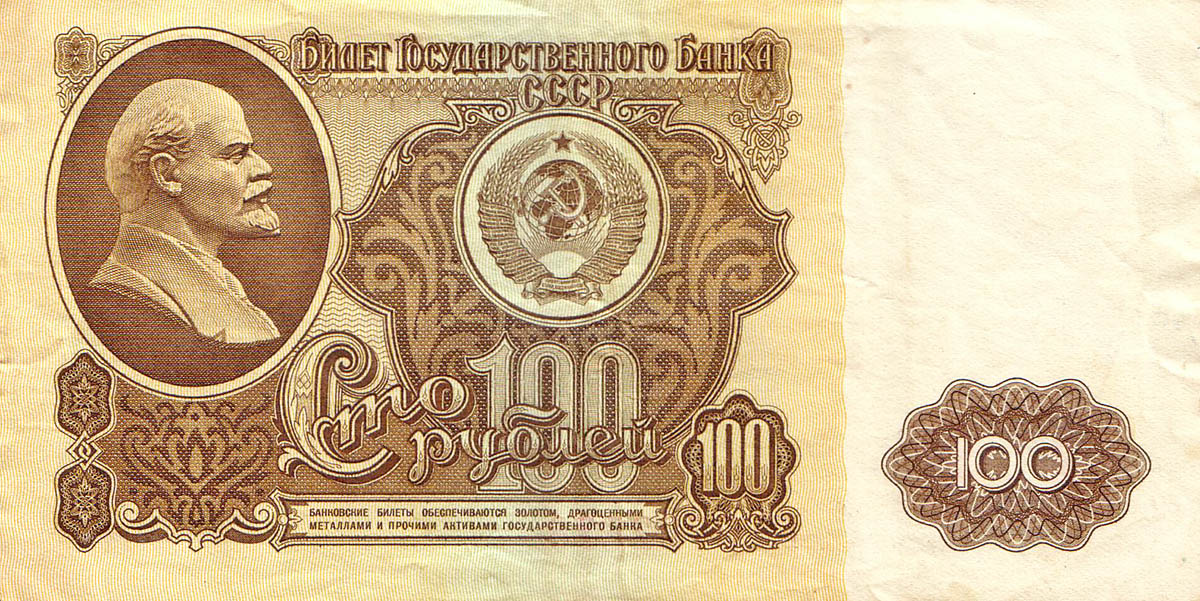 100_рублей_СССР_1961.jpg