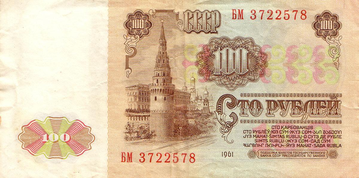100_рублей_СССР_1961_.jpg