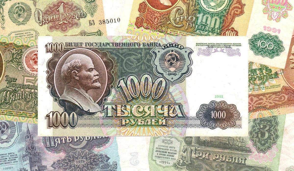 SSSR_1991.jpg