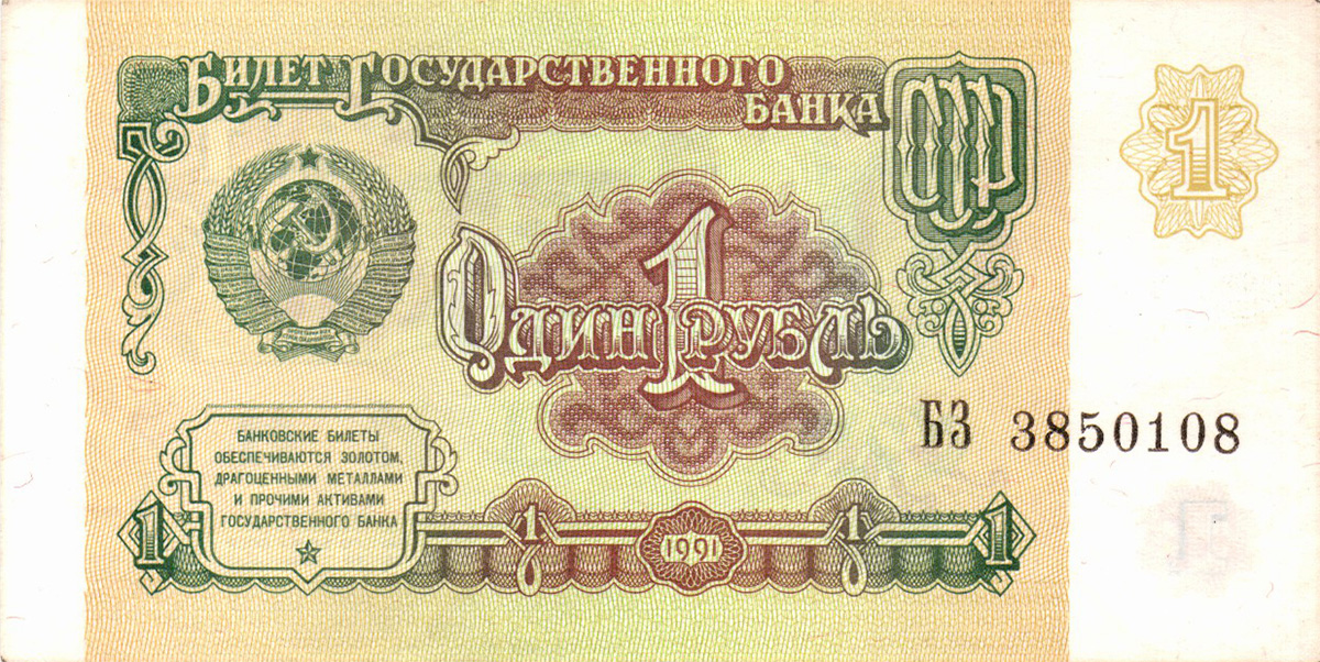 1_рубль_СССР_1991.jpg