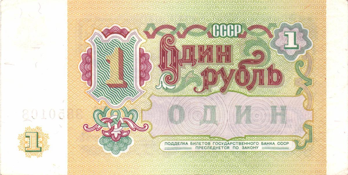 1_рубль_СССР_1991_.jpg