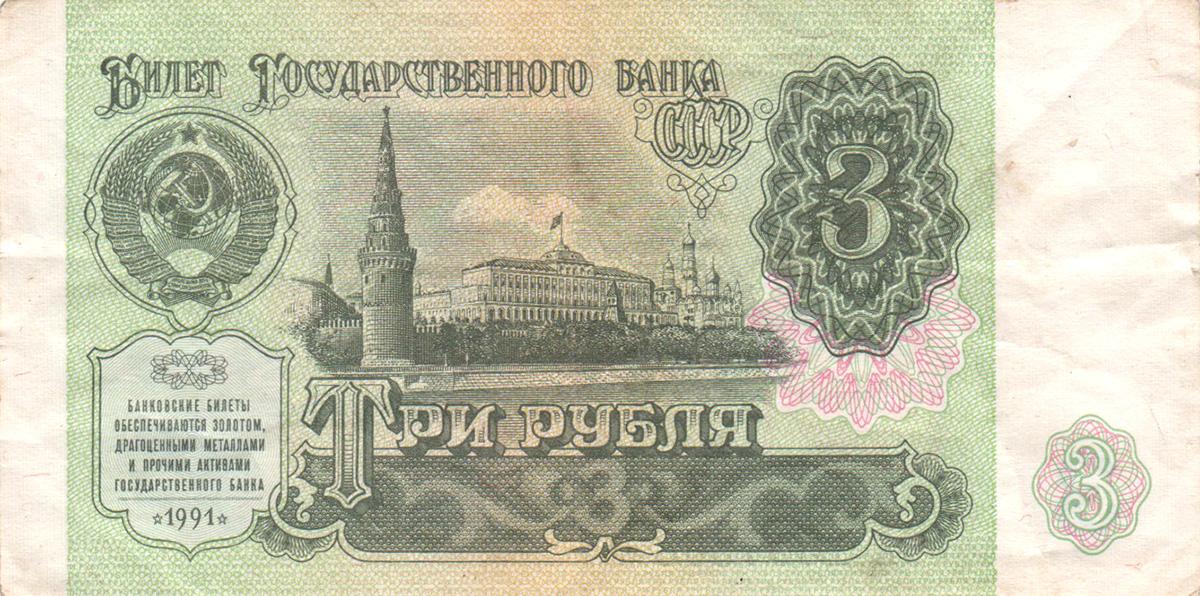 3 рубля 1991.jpg