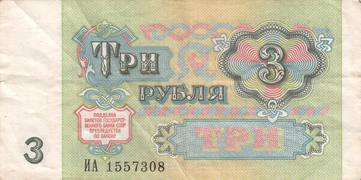 3 рубля 1991_.jpg