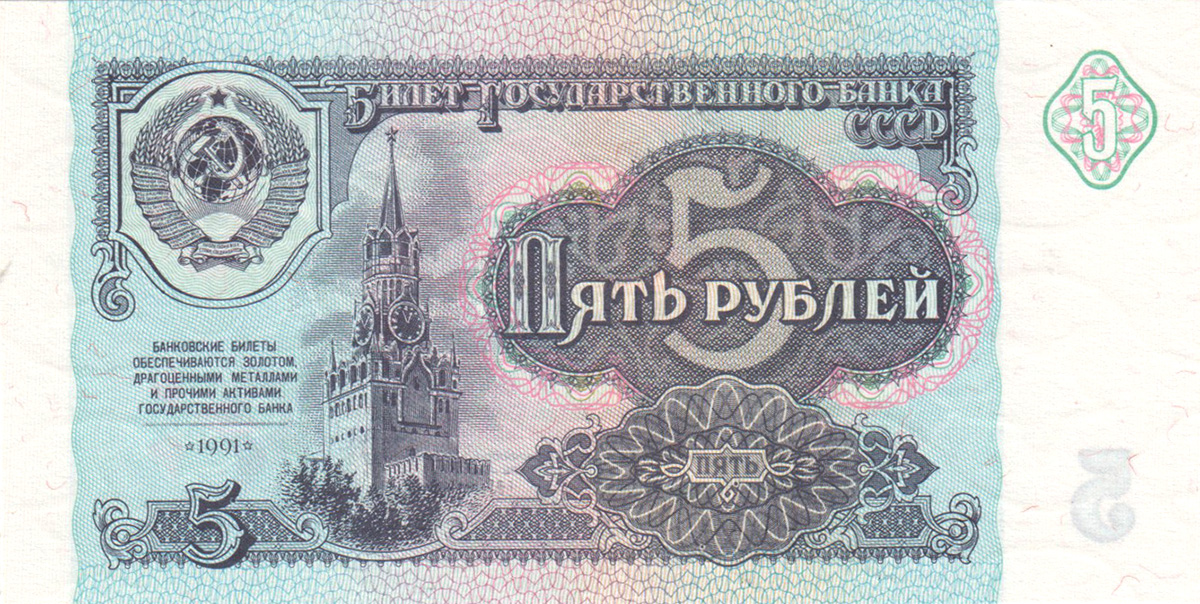 5 рублей 1991.jpg