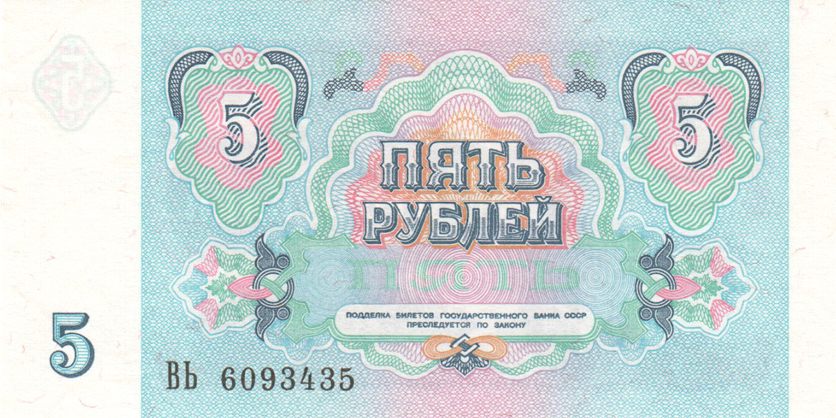 5 рублей 1991_.jpg