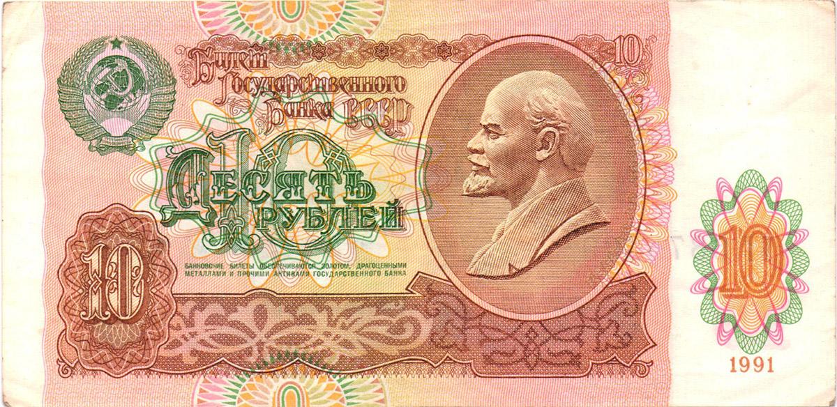 10 рублей 1991.jpg