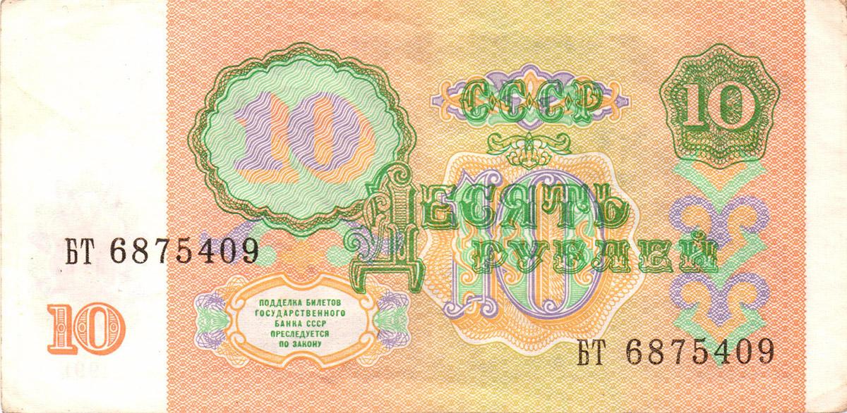10 рублей 1991_.jpg