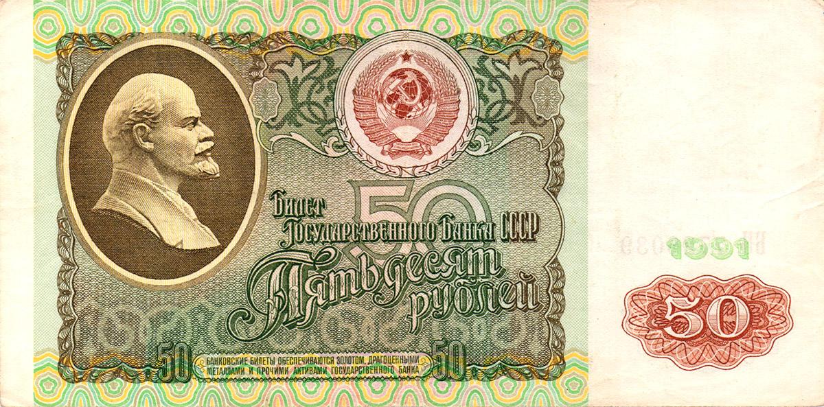 50 рублей 1991.jpg