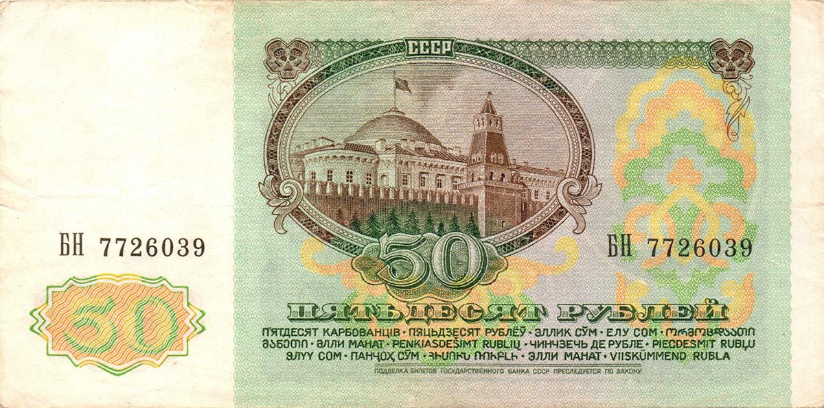 50 рублей 1991_.jpg