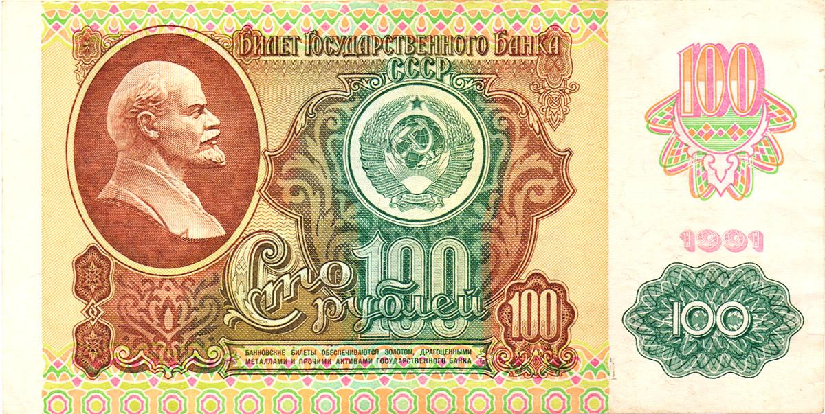 100_рублей_Россия_1991.jpg