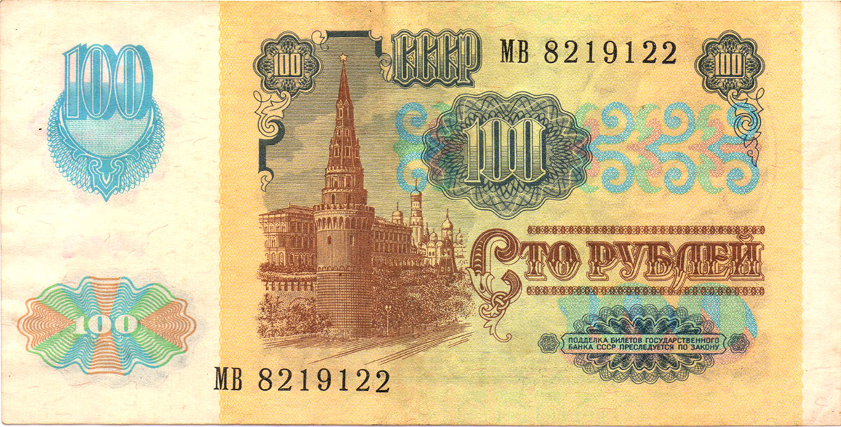 100_рублей_Россия_1991_.jpg