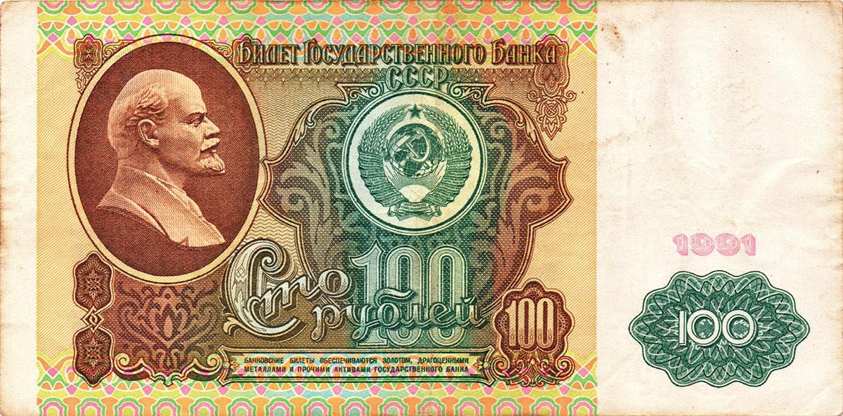 100_рублей_Россия_1991-2.jpg