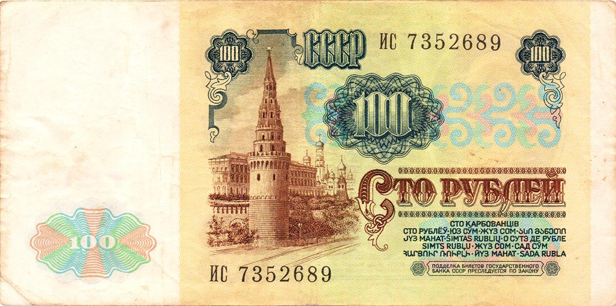 100_рублей_Россия_1991-2_.jpg
