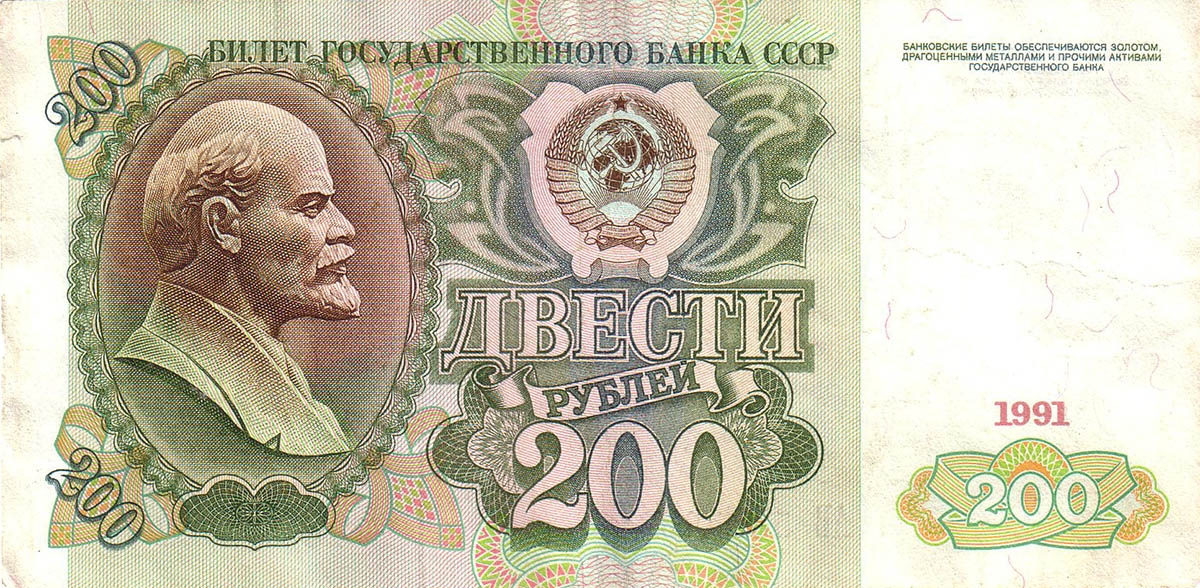 200_рублей_СССР_1991.jpg
