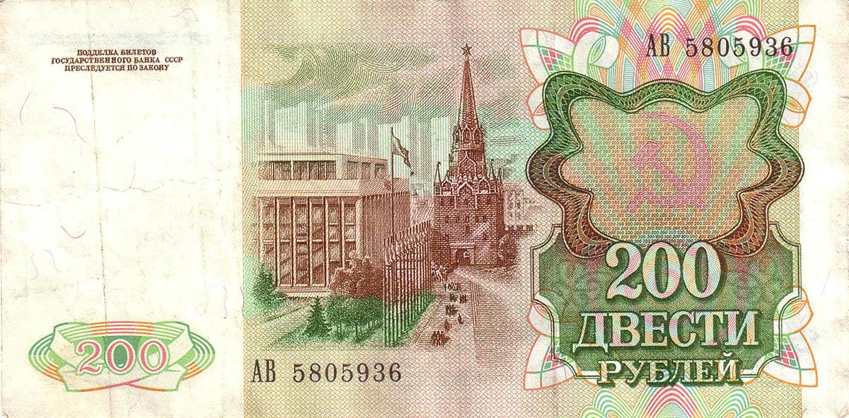 200_рублей_СССР_1991_.jpg