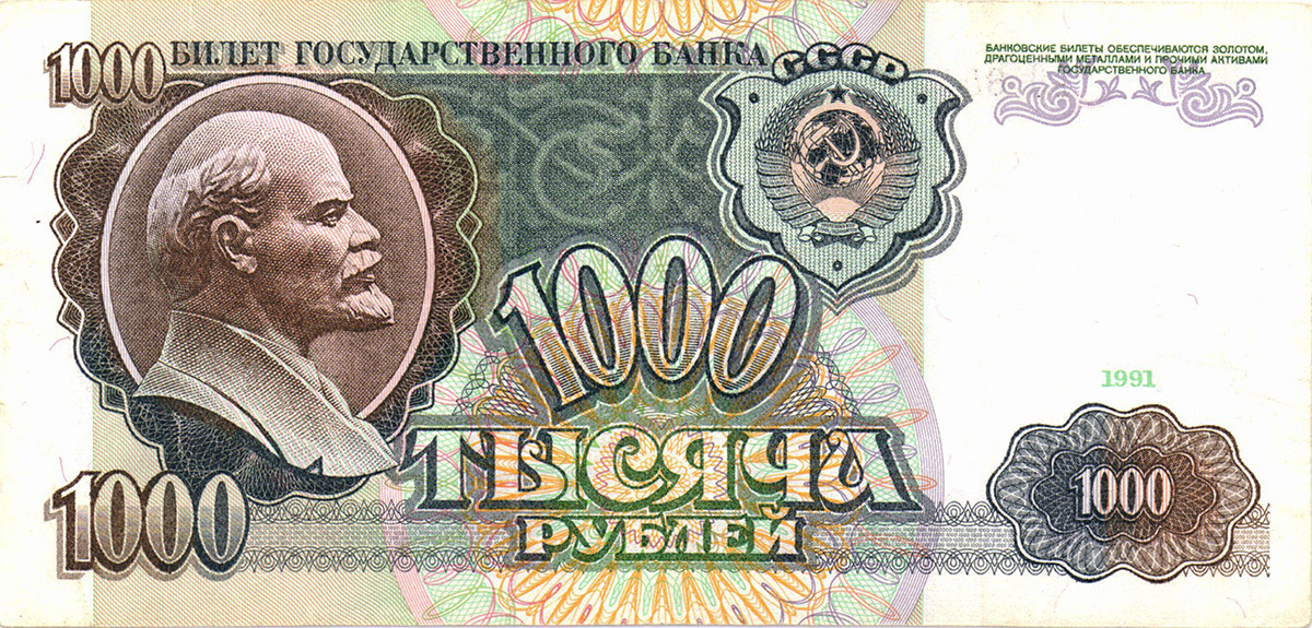 1000_рублей_Россия_1991.jpg