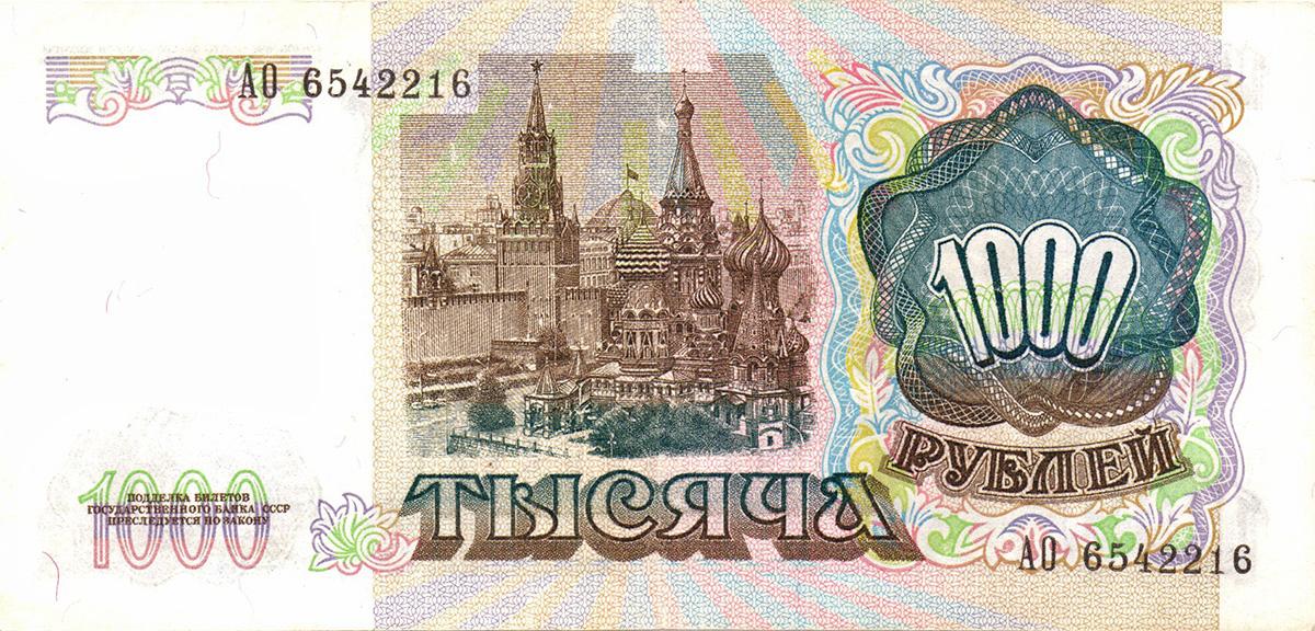 1000_рублей_Россия_1991_.jpg
