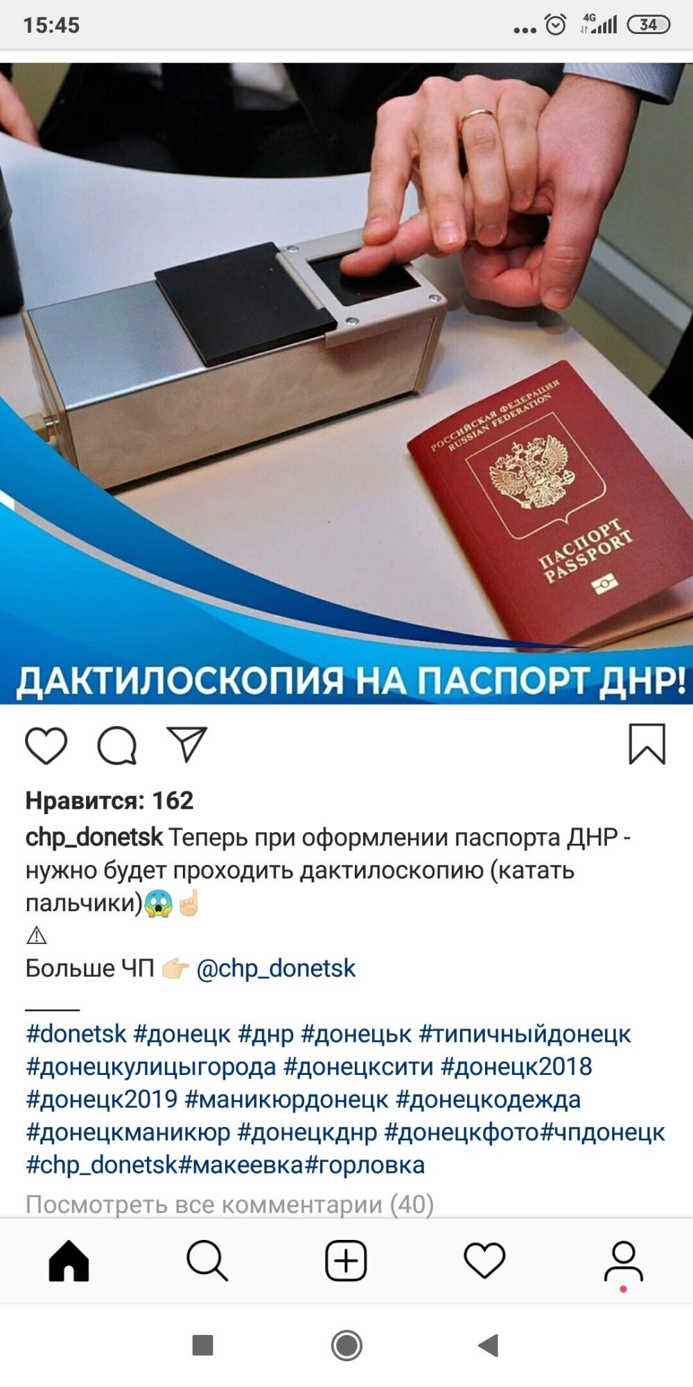 Теперь чтобы получить этот документ внутреннего пользования, надо сдавать отпечатки пальцев, ладони, ребра ладони... И сфотографировать свой фейс вдоль и поперек... Блин ну зачем 🙄, ладно там российский паспорт, или загран паспорт...нет, такое впечатление  чтобы знать кого подсадить...