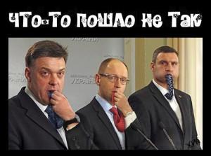 майдановцы