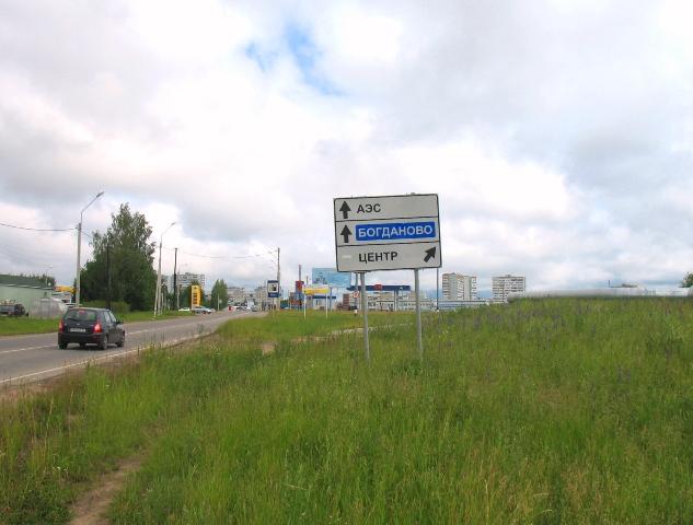 Десногорск 057 табличка при въезде