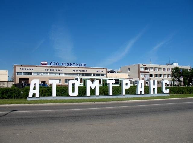 Десногорск 009 атомтранс
