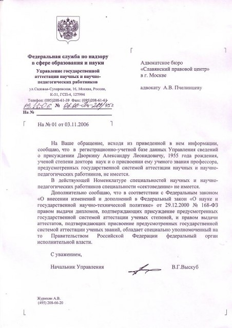 письмо что А.Л. Дворкин не имеет ученой степени